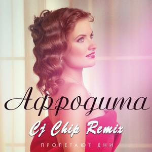 Афродита - Пролетают Дни (Cj Chip Remix)