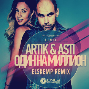 Asti - Один на миллион (elSKemp freeemix)