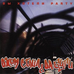 Da Boogie Сrew - Вы Хотели Party