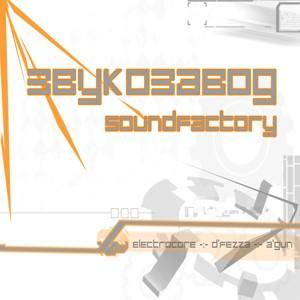 Sound Factory vol.1