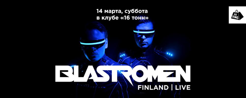 Выступление Blastromen в клубе «16 tons»