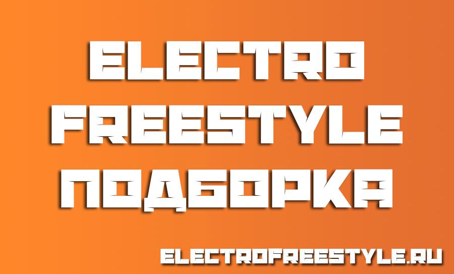 Подборка Electro Freestyle