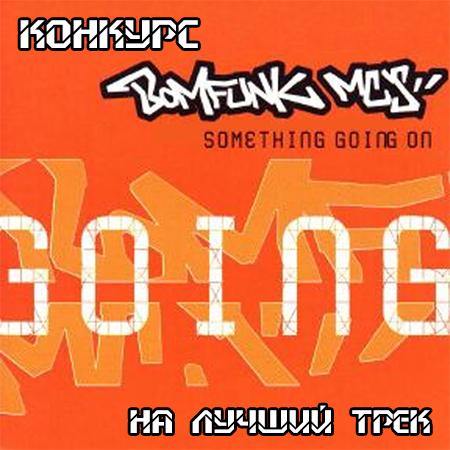 Конкурс на лучший трек с акапеллой Bomfunk MC's - Something going on