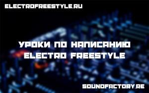 Electro Freestyle уроки