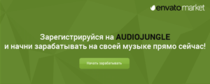Audiojungle-banner