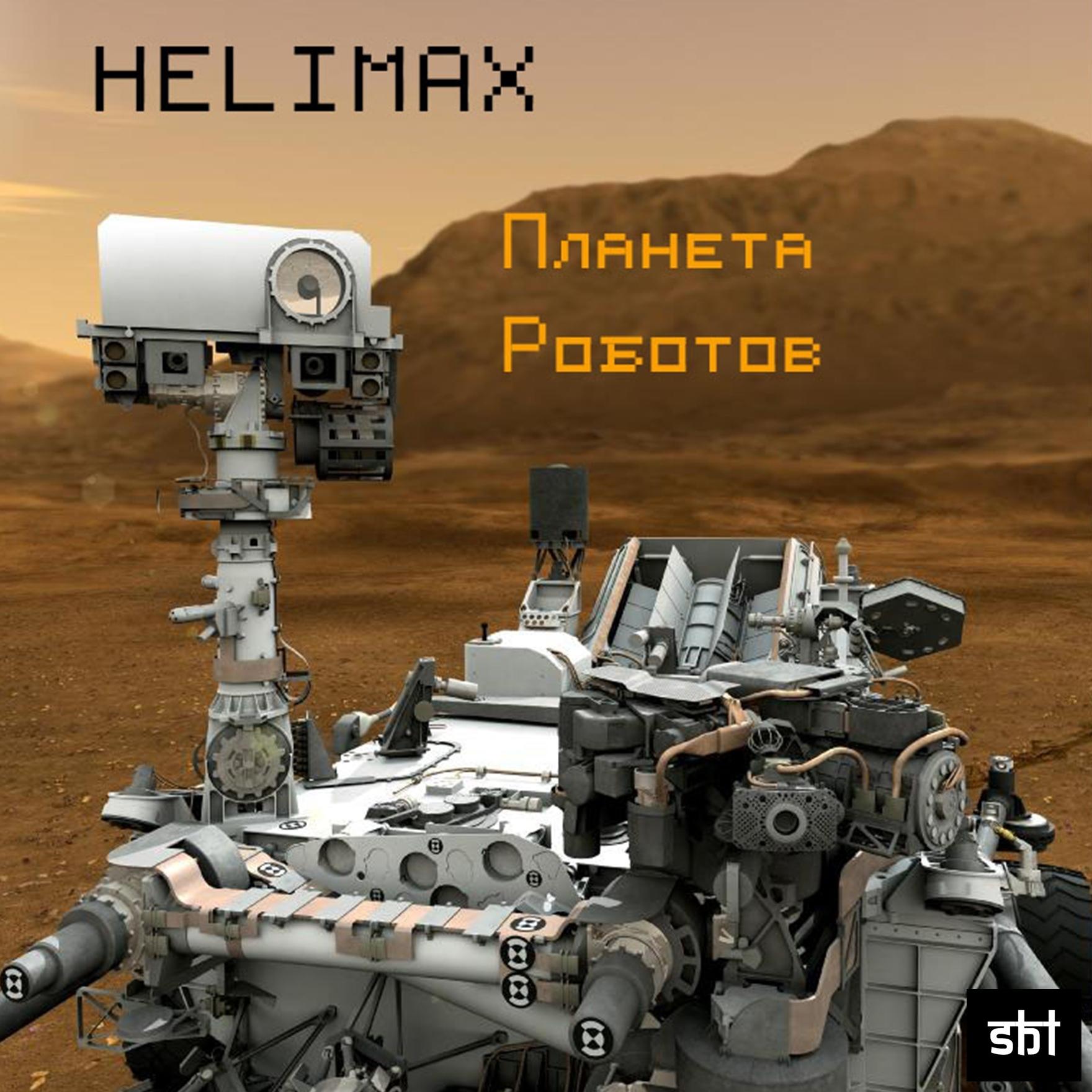 Helimax — Планета Роботов
